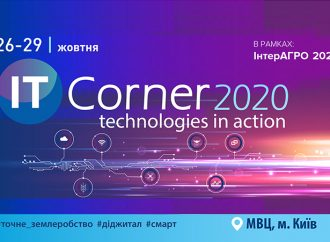 IT-Corner 2020: technologies in action – технології в дії
