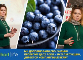 With the help of the International Trade Center, we've supplemented our knowledge for two years – Natalia Pukshyn, CEO, TM Blue Berry